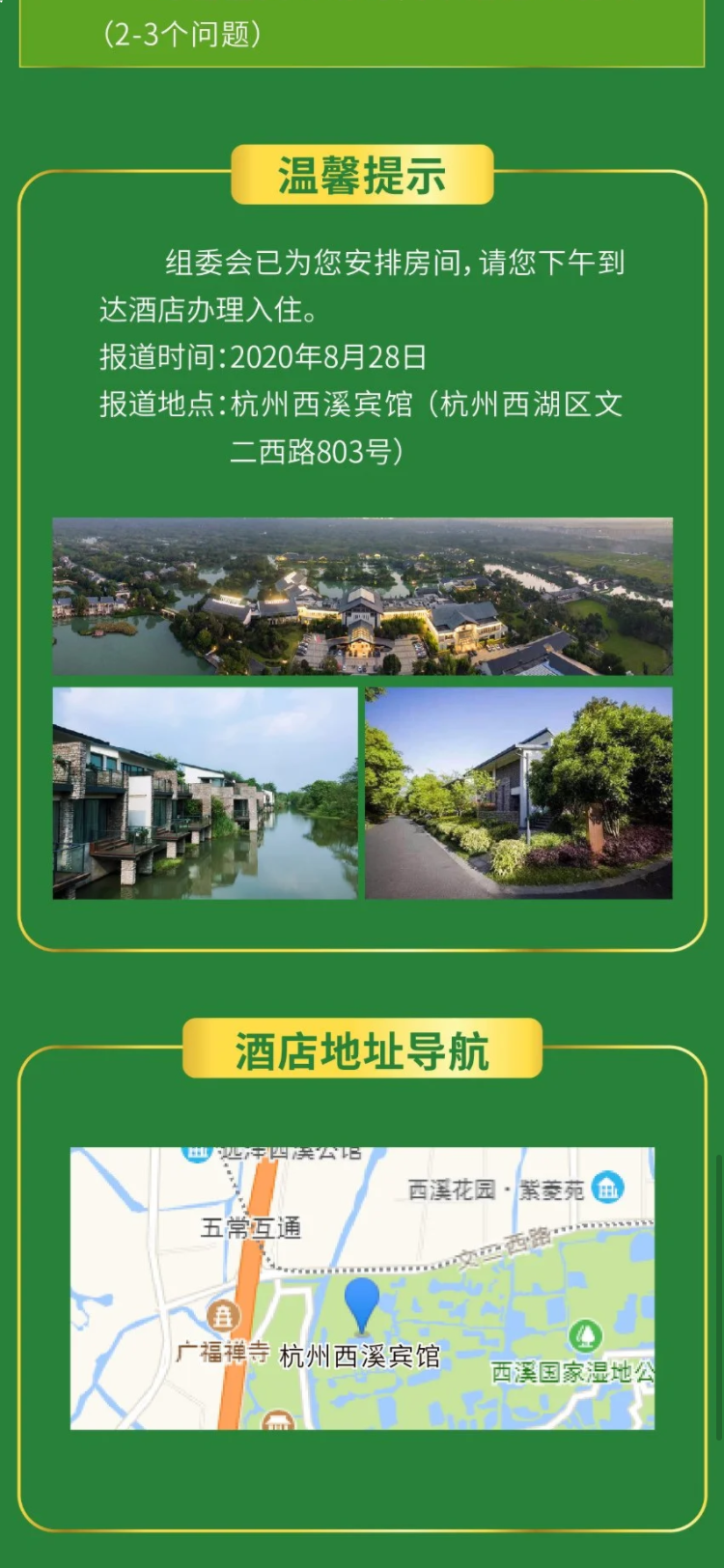 WeChat Image_20200819162537.png